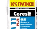 Лепилата за плочки Ceresit – отборът с обновен състав