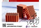 """Винербергер връчи наградите в конкурса """"Керамична къща"""""""