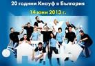 Ден на отворените врати на Knauf – 2013