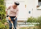 Работа в градината с удоволствие – с акумулаторната коса STIHL FSA 45.