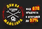 """Дни на майстора"" 2019 в Ташев-Галвинг ООД"