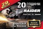 20 години електроинструменти Raider. Юбилейната серия Raider Pro Black Edition