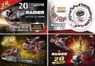 2020 – годината на RAIDER
