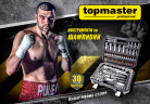 """Инструменти за шампиони – лимитирана серия комплекти инструменти """"20 години Topmaster Professional"""""""